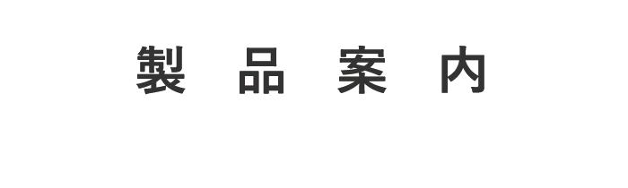 杉田石材製品案内